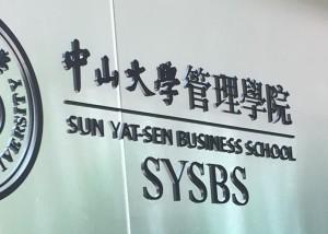 China - B school